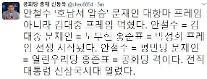 """안철수 호남 압승, 신동욱 """"문재인 대항마 프레임 아닌 김대중 프레임 먹혀"""""""