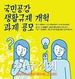 하남시 국민공감 생활 속 규제개혁 과제 공모