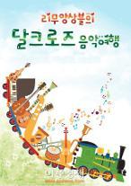 의정부예술의전당, 공연·교육 접목된 에듀콘서트 '리무앙상블의 달크로즈 음악여행' 공연