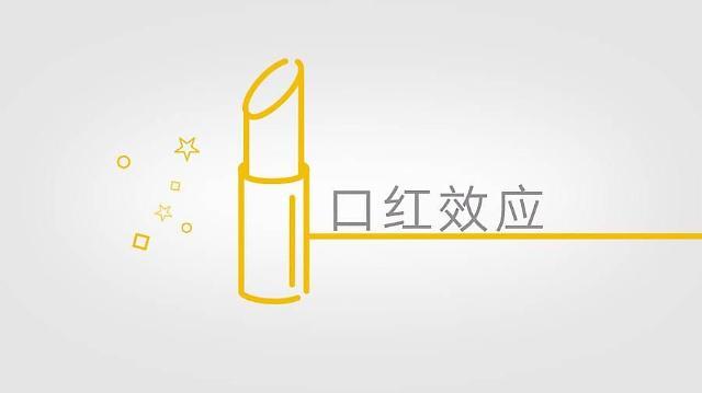"""""""口红效应""""韩国市场得到印证 民众消费重""""质""""更重""""量"""""""