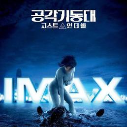스칼렛 요한슨 공각기동대  포스터 공개