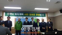 국민의당 대선후보 인천지역 완전국민경선, 4월2일 거행