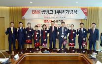 "BNK금융, 썸뱅크 출시 1주년…""국내외 모바일 금융시장 선도"""