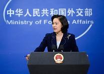 """중국 외교부 """"북한·말레이 '김정남 시신' 문제 대화로 해결해야"""""""