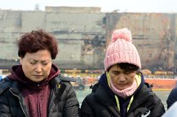 .Bone fragments retrieved from Sewol ferry inspected to be animal origin.