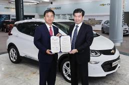 쉐보레, 롯데렌터카와 전기차 사업 활성화 업무협약 체결