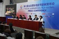 「第7回北京国際映画祭」、韓国映画上映禁止