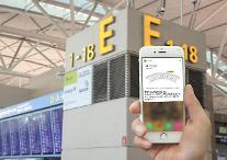ジンエアー、国内航空業界初の位置基盤サービス導入