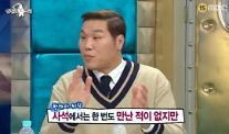 """서장훈 """"한채아·차세찌 열애 공개 후 나를 불쌍하게 본다"""" [라디오스타]"""