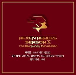 넥센, LG와 프로야구 개막전서 '김세황·프로듀스101' 뜬다