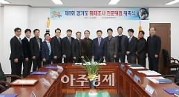 경기도 소방 화재조사 전문위원 위촉식 개최