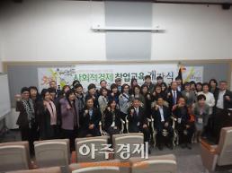 동두천시 사회적경제기업 육성을 위한 사회적경제 창업 교육 실시