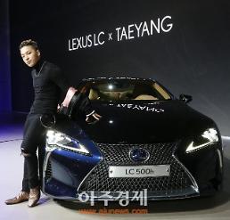 [2017 서울모터쇼] 렉서스 뉴 LC500h와 빅뱅 태양 '콜라보레이션'