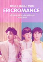 '국민남친' 에릭남, '에릭로망스–에릭남&멜로망스' 콘서트 앞두고 31일 '듀엣가요제' 출연
