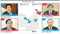 중국 헤이룽장·간쑤·산둥·하이난성 1인자 교체…시진핑 측근 발탁