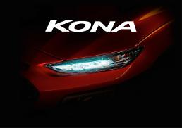 .Hyundai drops teaser image for new compact SUV KONA.