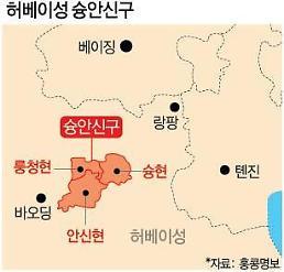 시진핑이 만든 경제특구 슝안신구…중국증시 수혜주 눈길