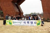 산림조합, 산림유지 공감대 형성 위한 식목행사 열어