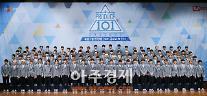 '남자 판' 프로듀스101 시즌2, 제2의 아이오아이 탄생될까?