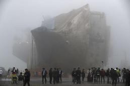 .[PHOTO] Sewol ferry shrouded in fog.