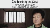 検察、朴槿恵元大統領の拘束期間延長申請