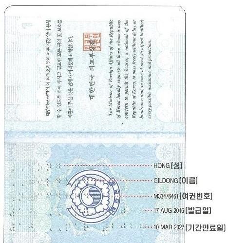 """韩国在全球最先推出""""盲文护照"""""""