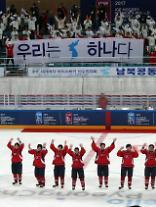 女子アイスホッケー世界選手権大会出場した北朝鮮選手たち、江原道プレゼント返上