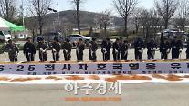 경기북부보훈지청, 6·25전사자 유해발굴 개토식 참여