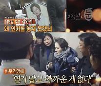 '리얼스토리 눈', 불꽃같이 살다 떠난 배우 故 김영애 연기 인생 재조명