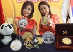 """.纪念中韩建交25周年""""熊猫币""""17日在韩发售."""