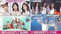 [스타 in 일본] 걸그룹 트와이스, 日 언론 집중 조명…현지 실시간 검색어 장악