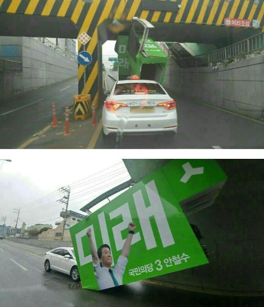 <2017年总统大选>文在寅·安哲秀竞选宣传车辆相继发生事故