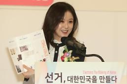 .张娜拉出席选举展览开幕式.
