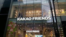 [VIDEO] KAKAO FRIENDS 弘大フラグシップストア