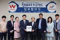 웹젠, 청소년 직업체험 활동 '청바지 프로젝트' 동참