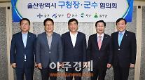 박성민 중구청장, 울산 구청장·군수협의회 참석