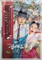 SBS新月火ドラマ「猟奇的な彼女」予告ポスター公開