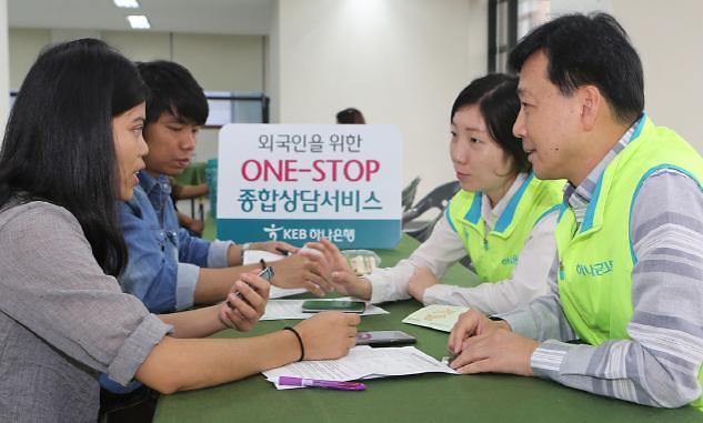 """在韩居留外国人迎""""200万时代"""" 银行推国际金融服务抢客源"""