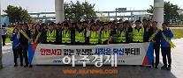 부산항만공사, 하역안전사고 예방 안전캠페인