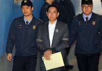 이재용 부회장 주3회 재판 시작···삼성 경영공백 커진다