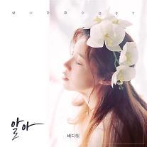 배다해, '빛나라 은수' OST 참여…3년 만에 발라드 곡 '알아' 공개