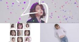 컴백 D-1 아이유, 신곡 팔레트 티저 영상 공개