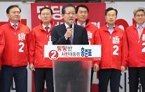 """홍준표 """"4대강 사업, 연간 수십조 홍수피해 줄여"""""""