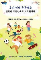 문체부, 체육주간 행사 개최···26일 프로야구·축구·농구 50% 할인