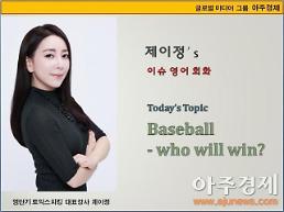 [제이정's 이슈 영어 회화] Baseball - who will win? (야구 ㅡ 누가 이길까?)