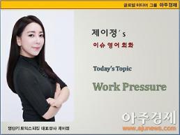 [제이정's 이슈 영어 회화] Work Pressure (업무 독촉)