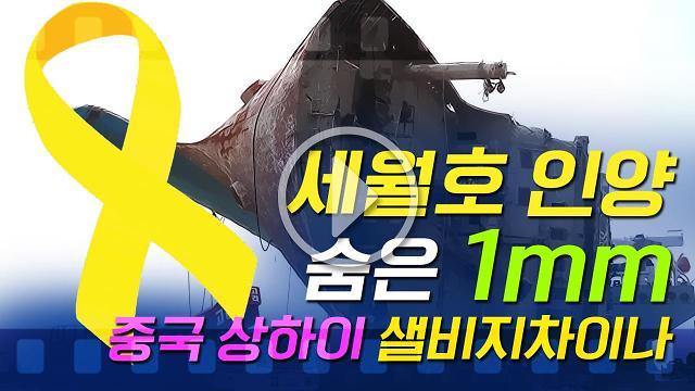 [아잼 이슈]세월호 인양 숨은 1mm, 중국 상하이 샐비지차이나