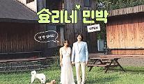 못 말리는 이효리 인기…'효리네 민막' 신청, 이틀새 '1만2000건' 돌파