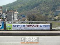 광주시 저단형 행정용 현수막 게시대 운영