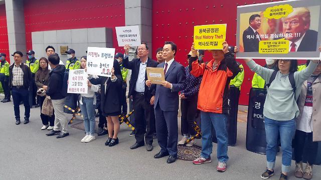 韩团体在中国使馆前集会